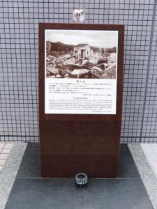 Gedenktafel Absturzstelle Hiroshima